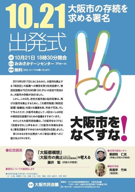 10.21市民集会ビラ.jpg