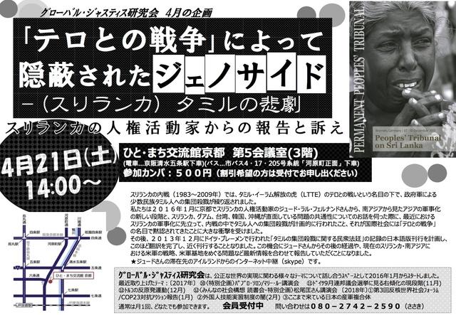 2018.4.21GJ研究会.jpg
