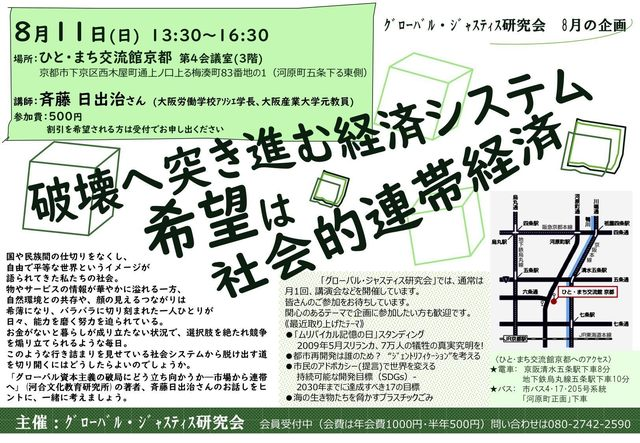 2019.8.11 チラシ 社会的連帯経済 (002).jpg