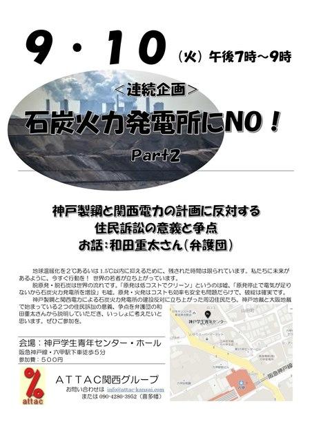 火力発電_2019_9_10神戸.jpg