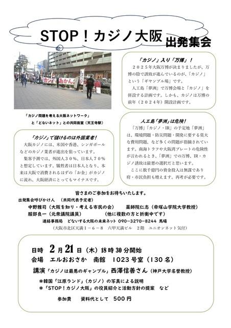 2・21カジノ出発集会チラシ.pdf(仮称削除).jpg